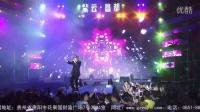 贵州正点娱乐文化传媒有限公司超级巨星演唱会之【郭峰(让世界充满爱)】