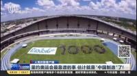 """人民日报客户端:里约奥运会最靠谱的事  估计就是""""中国制造""""了! 上海早晨 160803"""
