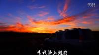 【辉腾48H爱乐野】乌兰布统---夕阳如血