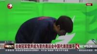 看东方20160804击剑冠军雷声成为里约奥运会中国代表团旗手 高清