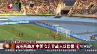奥运会女足小组赛 女足首战0-3负巴西