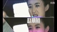 赵丽颖张翰互联网最受欢迎电视剧演员尖叫2015爱奇艺之夜