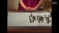 手写字(持笔、AE软件效果)