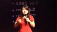 刘白兰-绩效考核如何落地第一段_标清