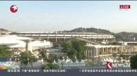 2016里约奥运会北京时间明早7点开幕 东方新闻 160805