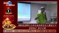 MBI理财创富平台MFC 14