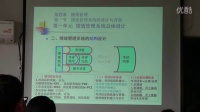 人力资源管理师一级-绩效管理系统总体设计(下)
