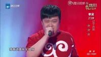 中国新歌声第4期 210斤胖男孩单良戏剧唱腔《悟空》,那英成白骨精 杰伦是沙僧W