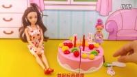芭比娃娃趣味蛋糕食玩过生日 女孩过家家玩具游戏故事_超清