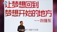 """刘强东前女友回归京东 微信支付推""""8.8无现金日"""" 资讯每日评0808"""