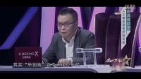 创业英雄汇:互联网时代如何面对与智能机器人抢饭碗马云马化腾王健林刘一秒 (10)