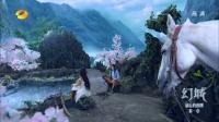幻城 TV版 幻城 11 樱空释被迫返火族