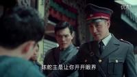 老九门21集 -陈皮阿四和陆建勋对峙,使用弹丸弹了下属