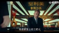 《老九门》第27、28集剧情 裘德考陆建勋反目成仇 张艺兴 赵丽颖 陈伟霆
