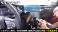 风光580导航膜安装视频