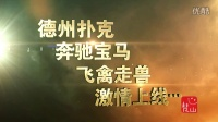 猫游棋牌网络游戏  15秒广告宣传片