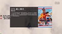 GTA5:乐美解说 线上毒图娱乐超级跑车飞飞飞