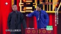 岳云鹏沈腾相声《王牌对王牌》欢乐喜剧人