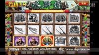 众棋游戏《水浒传》  棋牌电玩开发商