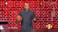 孙建弘《百家笑谈-篮球》 笑傲帮2016