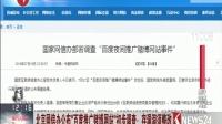 """北京网信办公布""""百度推广赌博网站""""初步调查:存漏洞需整改"""