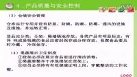 快餐_餐饮_厨房生活_果蔬超市商业计划书_标清