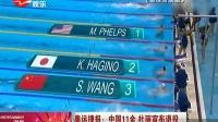 奥运捷报:中国11金 杜丽宣布退役 SMG新娱乐在线 20160812—在线播放—优酷网,视频高清在线观看