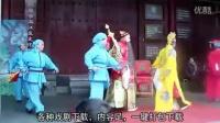 川剧高腔铁笼山(王明友、尹琴、蒋青云)