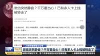 人民日报微信公众号:微信突然静音?千万要当心!已有多人卡上钱被转走了 上海早晨 160813