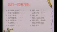 《电脑网络——我的新伙伴》优质课(北师大版品德与社会四下,郑州:张晓燕)