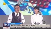 《说天下》20160812:马龙成就大满贯梦想 央视春晚总导演人选已敲定