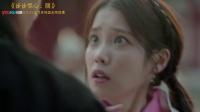 《步步惊心:丽》李准基IU唯美邂逅 8月29日优酷同步韩国全网独播