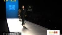 时尚中国 160814