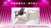 时尚女人福利 柔情都市首创养胸保健智能按摩内衣(细节展示)