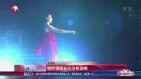 """娱乐星天地20160815""""中秋吉祥物""""没状态 张智霖、陈慧琳各有心事 高清"""