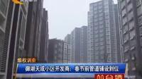 邯郸涉县御湖天城全体业主下跪交房3年至今没有暖气