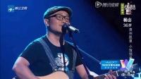 中国新歌声(原好声音)纯享版:杨山《小雪》_超清
