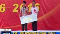 丰顺潘田镇:潘田中学教育基金会获捐160万元_梅州新闻联播