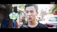 《大话西游3》一生所爱街采视频