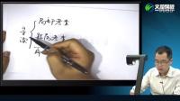 2017考研英语阅读强化提高-寻读法(吴扶剑)01