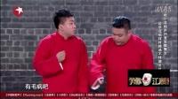 视频: 笑傲江湖 刘骥 东北相声借500万玩彩票