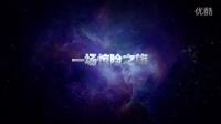 """《萤火奇兵》""""危机版""""角色预告片"""
