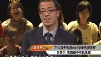 俞敏洪最新演讲  年轻人的梦想在哪里 年轻人如何走向创业之路