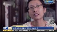 医疗纪录片《人间世》:爱的奇迹——张丽君回来了! 上海早晨 160818