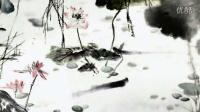 01)动画短片+《荷塘》+杨志 YANG Zhi & 王兆辉  WANG Zhao hui  & 张西蔓 ZHANG Xi man