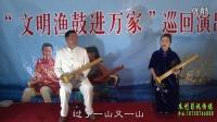 《苍南美女唱渔鼓》苍南本利影视频道