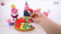 小猪佩奇天生爱分享 美味彩虹大虾披萨