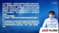 2016年政法干警行测文讲解(隋磊)