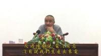 胡小林老师:什么是大乘佛法?(潮州谢总黄河道德讲堂2016-4-30)