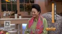 62岁王丽云 5分钟疏通全身 160304蛋黄补脑核桃分心木走路撞树酸菜汆白肉蘸料